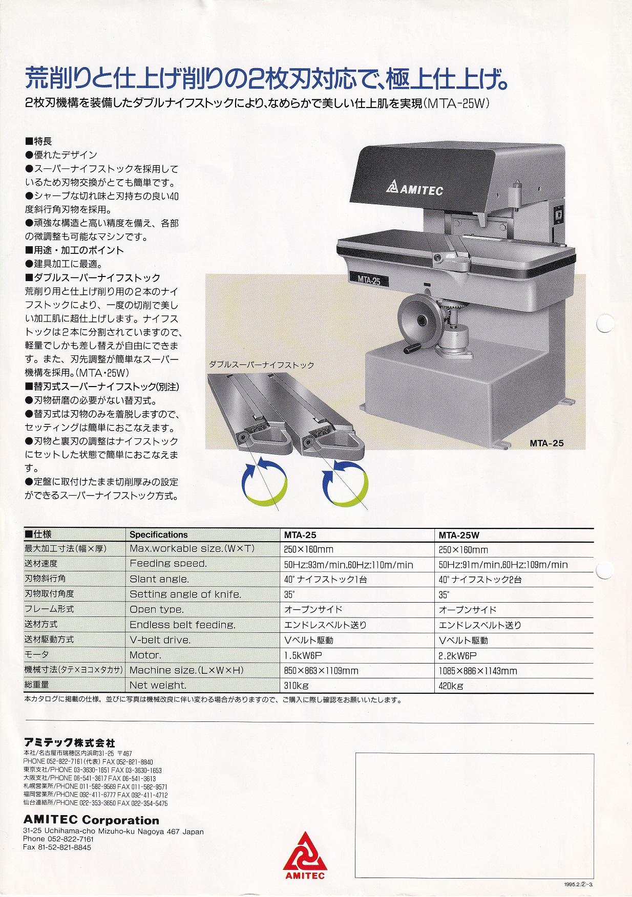 中古木工機械 超仕上げ鉋盤
