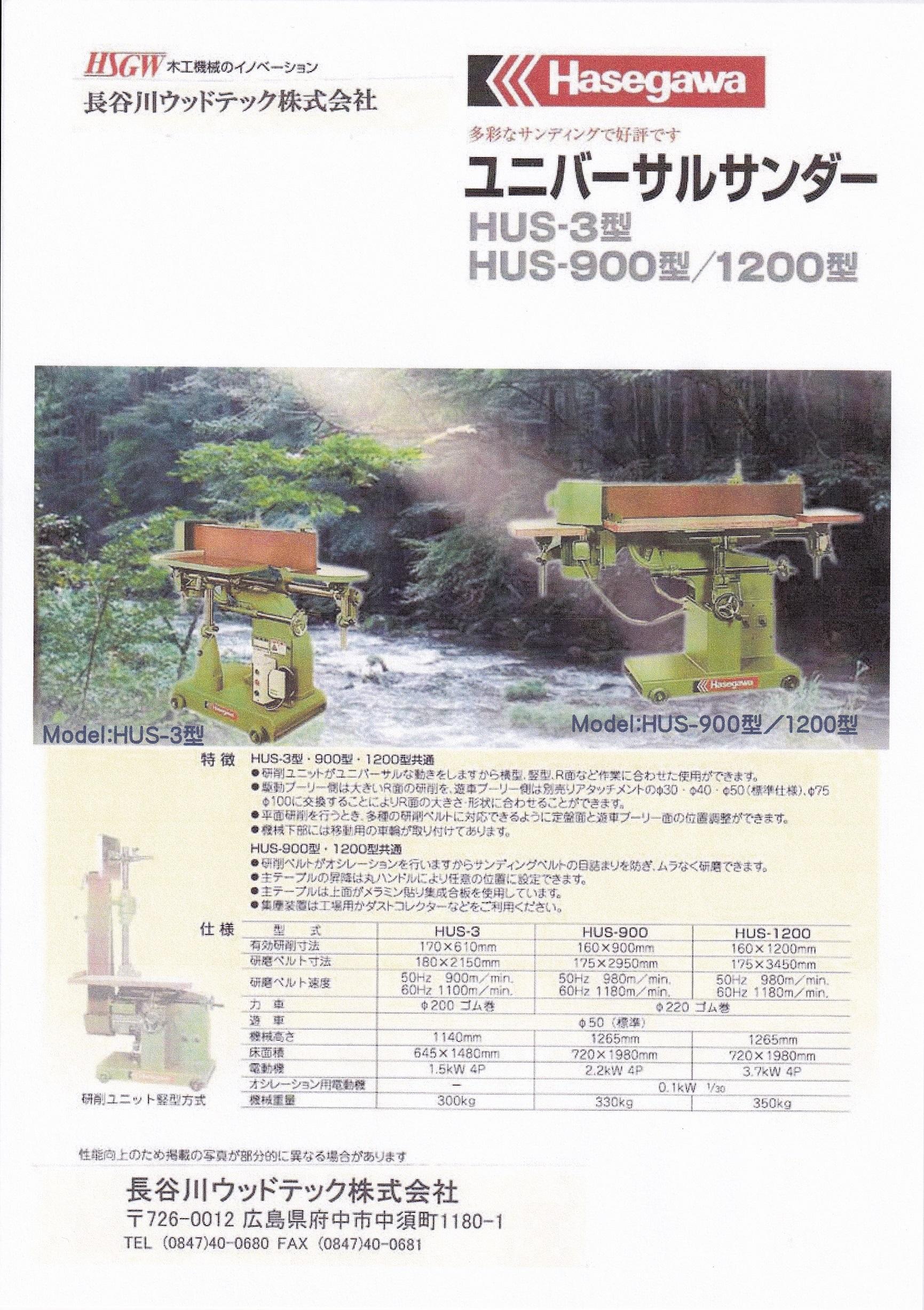 中古木工機械 サンダー
