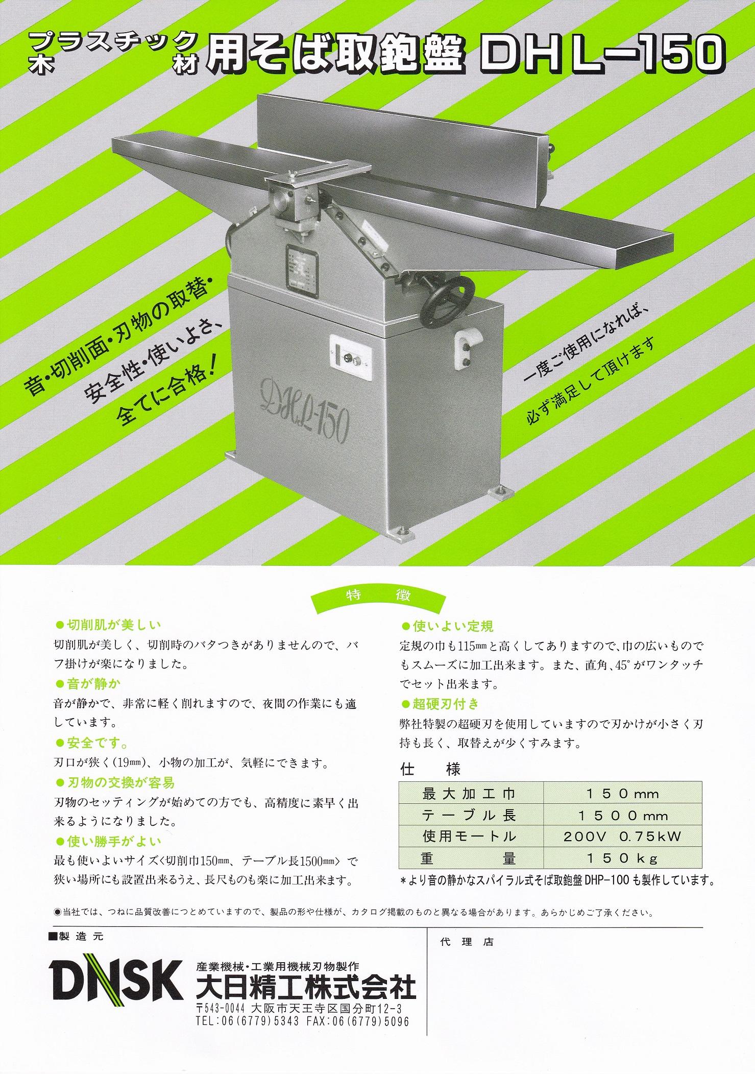 中古木工機械 そば取り鉋盤(手押し鉋盤)