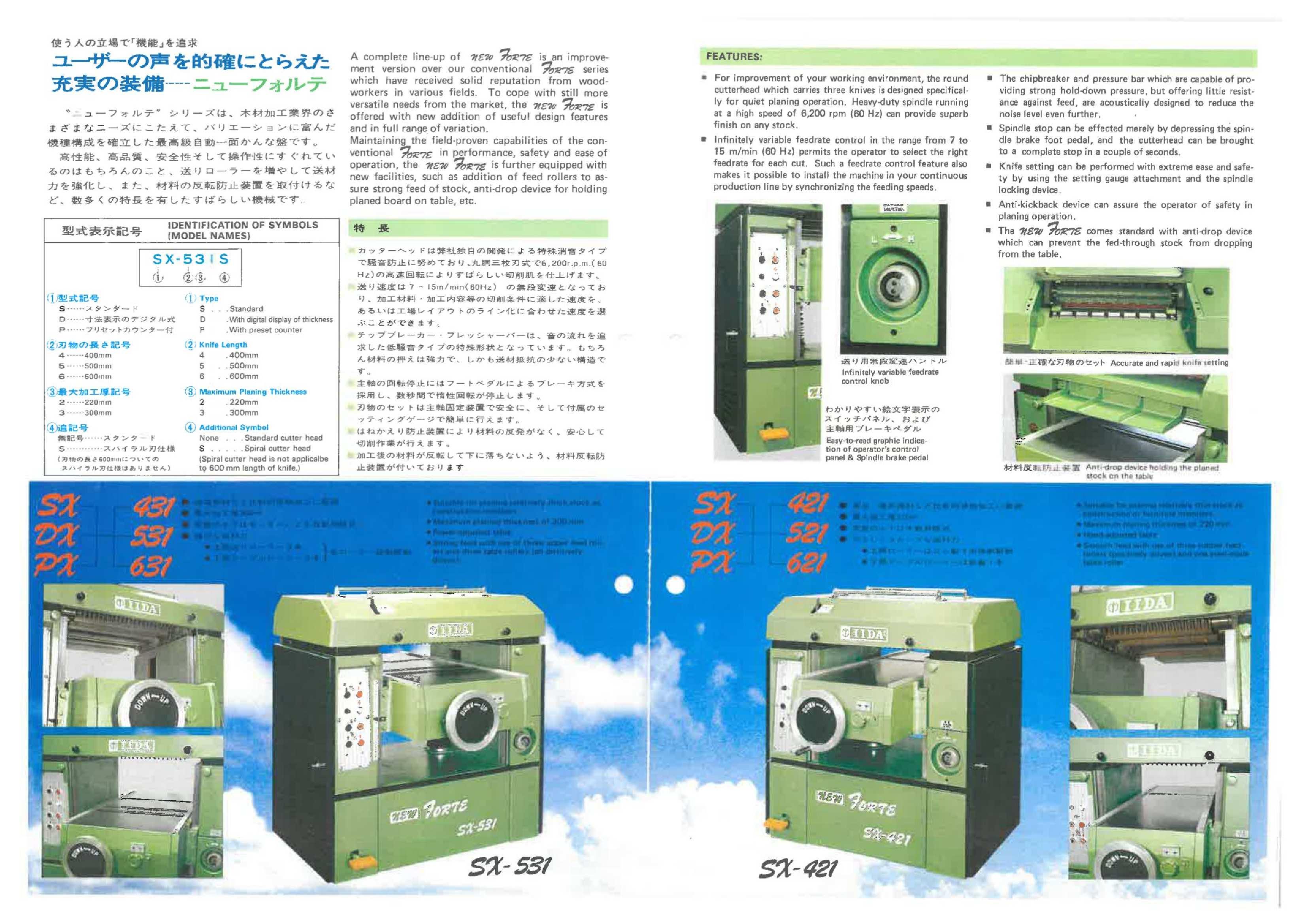 中古木工機械 自動一面鉋盤 飯田工業
